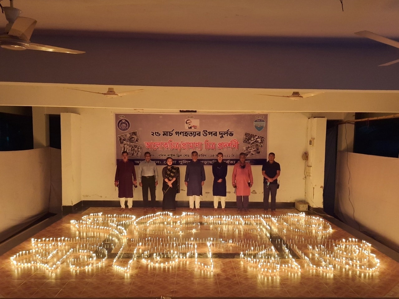 ২৫ মার্চ ভয়াল কালরাত স্মরনে আলোকচিত্র/প্রামন্যচিত্র প্রদর্শনী।